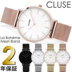 ショッピング腕時計 レディース エントリーでP10倍 CLUSE クルース 腕時計 レディース メッシュ ウォッチ ローズゴールド シルバー ホワイト ブランド 人気