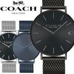 COACH コーチ 腕時計 メンズ ウォッチ メッシュベルト シンプル ブランド 時計 人気 CHARLES チャールズ
