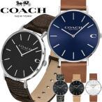 エントリーで10%還元 COACH コーチ 腕時計 メンズ 革ベルト レザー ウォッチ ブランド 時計 人気 CHARLES チャールズ