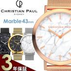 Christian Paul クリスチャンポール 腕時計 ウォッチ ユニセックス クオーツ 5気圧防水 マーブル メッシュベルト cp-43mr