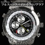 シャルルホーゲル パイロットクロノグラフ 流通限定モデル ワールドタイム クロノグラフ 腕時計 メンズ