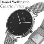 Daniel Wellington ダニエルウェリントン 新作 クラシック ペティート 腕時計 ローズゴールド シルバー 32mm メッシュベルト ブランド 人気 ウォッチ