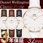 ダニエルウェリントン Daniel Wellington Classic Petite クラシックペティット 腕時計 32mm 極薄ケース レザー レディース SNS ブランド 人気 ウォッチ ギフト