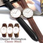 女用手表 - Daniel Wellington ダニエルウェリントン 腕時計 レディース 36mm 本革レザー DW 腕時計 ローズゴールド メンズ レディース クラシック