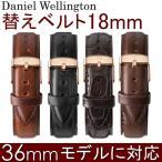 ダニエルウェリントン 腕時計用 替えベルト バンド 18mm 本革 レザー ストラップ