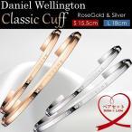 エントリーでP5倍 ダニエルウェリントン Daniel Wellington バングル ブレスレット C型 ローズゴールド シルバー 重ね付 アクセサリー ペア カフ
