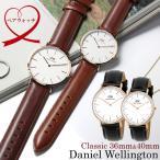 Daniel Wellington ダニエルウェリントン 腕時計 ペアウォッチ 40mm×36mm 本革レザー Classic クラシック 人気 ブランド メンズ レディース 2本セット dw_11