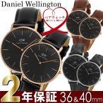 Daniel Wellington ダニエルウェリントン 腕時計 ペアウォッチ 40mm×36mm 本革レザー クラシック ブラック 黒 人気 ブランド メンズ レディース 2本セット