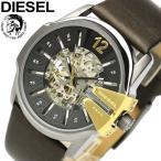 DIESEL ディーゼル 自動巻き 腕時計 メンズ dz1730