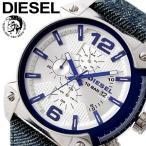 DIESEL ディーゼル 腕時計 OVERFLOW オーバーフロー メンズ クロノグラフ 10気圧防水 デニム レザー DZ4480
