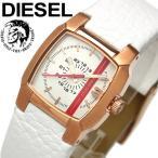 DIESEL ディーゼル クオーツ 腕時計 ウォッチ うでどけい レディース 女性用 5気圧防水 アナログ3針 ステンレス dz5440