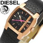 エントリーでP5倍 DIESEL ディーゼル クオーツ 腕時計 ウォッチ うでどけい レディース 女性用 5気圧防水 アナログ3針 ステンレス dz5441