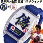フランク三浦一族 偽ジャパン 腕時計 メンズ レディース モノマネ 芸人 アントキの猪木 いつわり JAPAN コラボモデル