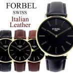 FORBEL フォーベル メンズ 腕時計 イタリアンレザー 本革ベルト クオーツ 日常生活防水 アナログ シンプル ステンレスケース スリム 薄型 FORBEL012
