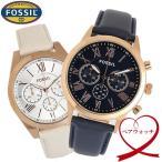 FOSSIL フォッシル ペアウォッチ 2本セット 腕時計 クロノグラフ
