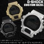 G-SHOCK Gショック ジーショック G-SHOCK カスタム ケース カバー ベゼル DW-6900用 限定セール