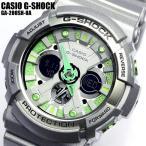 エントリーでP10倍 G-SHOCK メンズ G-SHOCK ジーショック Gショック g-shock gショック アナデジ 腕時計 GA-200SH-8A メタリックカラーズ