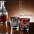 切子グラス グレース ペアオールドグラス 2個セット 箱入り カップ コップ ガラス ギフトセット ブラック&レッド