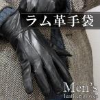 【ラム革手袋】 メンズ レザー グローブ Mサイズ 羊革 ブラック 本革 シープスキン 防寒 男性用 紳士用