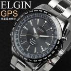 ELGIN エルジン 腕時計 ウォッチ メンズ 衛星電波時計 GPS 10気圧防水 自動受信 LEDライト フライトモード 針表示カレンダー ステンレス gps2000s-b