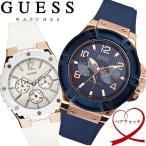 GUESS ゲス ペアウォッチ 2本セット 腕時計 メンズ レディース カップル W0247G3 W10614L2