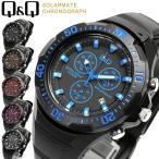 シチズン製 Q&Q ソーラークロノグラフ 腕時計 メンズ ウォッチ