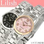 エントリーでP10倍 シチズン Lilish リリッシュ レディース 腕時計 うでどけい ウォッチ ソーラー アナログ3針 5気圧防水 H039