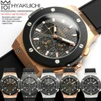 エントリーでP10倍 クロノグラフ メンズ腕時計 カーボン ソリッド 限定モデル ラバー 10気圧防水 ブランド ランキング 人気 流行 HYAKUICHI 101