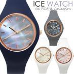 エントリーでアイスウォッチ ICE WATCH アイスパール メンズ レディース ウォッチ シリコン 腕時計