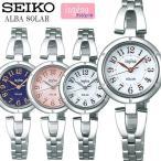 seiko ALBA セイコー アルバ ingenu アンジェーヌ 腕時計 ウォッチ レディース 女性用 ソーラー 5気圧防水 ahjd092 093 094 095