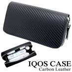 IQOS CASE アイコスケース カーボン イタリアンレザー 電子タバコ 収納 ユニセックス 耐久性 シンプル 大人 IQOSCASE01
