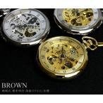 懐中時計 手巻き スケルトン 懐中時計