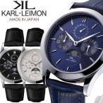 カルレイモン KARL-LEIMON 日本製 腕時計 クラシック ムーンフェイズ メンズ 革ベルト ...