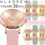 エントリーでP10倍 KLASSE14 クラス14 腕時計 レディース 36mm 革ベルト レザー VOLARE IRIS 限定モデル