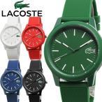 LACOSTE ラコステ 腕時計 メンズ レディース ウォッチ シリコン シリコンラバーベルト 日常生活防水 人気 ブランド ギフト laco12