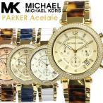 エントリーでP6倍 マイケルコース MICHAEL KORS 腕時計 レディース パーカー クロノグラフ
