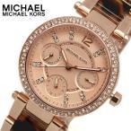 エントリーでP10倍 マイケルコース MICHAEL KORS 腕時計 レディース MK5841 べっこう柄×ピンクゴールド