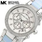 ショッピング腕時計 レディース エントリーでP10倍 マイケルコース MICHAEL KORS 腕時計 ウォッチ レディース 女性用 クロノグラフ シェル文字盤 MK6138