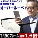 ショッピング眼鏡 エントリーでP6倍 眼鏡の上から装着できる メガネ型オーバールーペ メガネ 眼鏡 ルーペ 1.6倍 拡大鏡 精密作業 読書 敬老の日