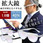 メガネをかけたまま装着可能 メガネ型ルーペ 拡大鏡 メンズ レディース 1.6倍  ブルーライトカット プラスチックフレーム 軽量 mo-005