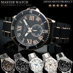 MASTER WATCH マスターウォッチ 限定モデル 20気圧防水 エレガントダイバーズウォッチ スモールセコンド 腕時計 メンズ MW003 父の日 ギフト