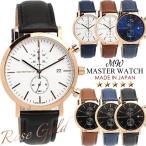 マスターウォッチ 日本製 メンズ腕時計 クロノグラフ 革ベルト