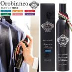 Orobianco オロビアンコ 消臭ミスト スプレー 芳香剤 消臭剤 衣類 部屋用 スーツアップミスト ブランド プレゼント ギフト