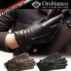 オロビアンコ Orobianco 手袋 ラム革スムース メンズ シープスキン 本革レザー イタリア製 Mサイズ 羊革 防寒 グローブ 男性用 紳士用 人気 ブランド ORM-1401
