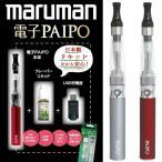 エントリーでP6倍 MARUMAN マルマン 電子パイポ 禁煙 楽煙 節煙 スターターセット ニコチンゼロ パイポ 禁煙サポート