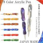 工房Chrish Craft チェリッシュクラフト 高級ボールペン 職人 手作り アクリル ハンドメイド pen-acr01