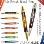 工房Chrish Craft チェリッシュクラフト 高級ボールペン 職人 手作り アクリル ハンドメイド pen-acr03