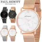 エントリーでP5倍 PAUL HEWITT ポールヒューイット メッシュベルト レザーベルト レディース クオーツ 33mm 腕時計