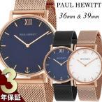 Paul Hewitt ポールヒューイット 腕時計 レディース メンズ ステンレス メッシュベルト ウォッチ 36mm 39mm