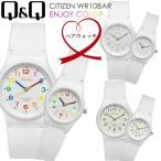 【シチズン】 Q&Q ペアウォッチ メンズ レディース ラバー 腕時計 10気圧防水 2本セット qq-pair1